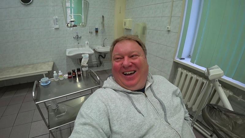 Визит к стоматологу/ Удаление зуба