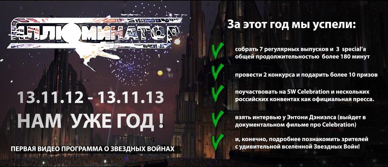 Подкасты по Звездным Войнам: STAR WARS Иллюминатор - ЮБИЛЕЙ!