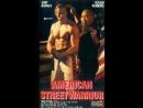 Американский боец / Американец / American Streetfighter 1992. Перевод Сергей Визгунов. VHS