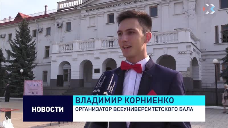 ИКС ТВ - Всеуниверситетский бал - Выпуск новостей от 22 октября 2018