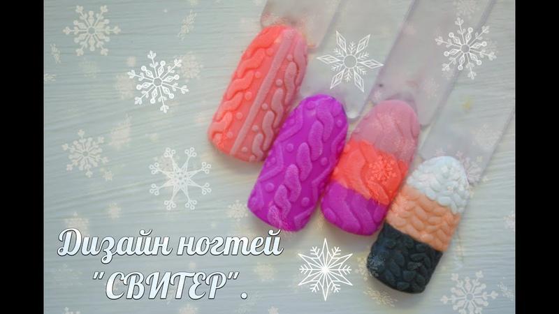 Утепляем ноготки! Дизайн ногтей Свитер.
