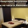 Квартиры посуточно Иваново