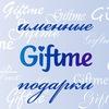"""Именные подарки """"Giftmeshop"""""""