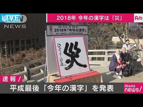 今年の漢字は「災」 京都・清水寺で発表(18/12/12)