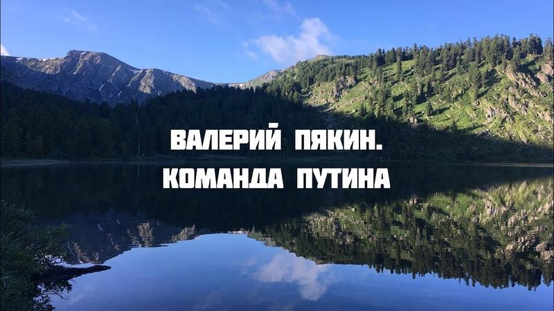 Семинар в Горном Алтае 18-27 июля 2018 г. Валерий Пякин. Команда Путина