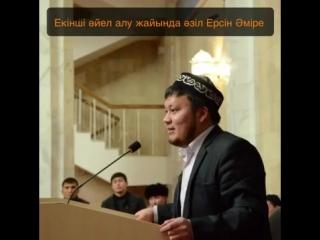 Ерсін Əміре əзіл.