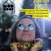 2.07 - Boris Ol Solo (Оле Лукойе)@ MOD ROOF