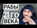 Рабство в России 2018 год. Подвёз парнишу, который сбежал из рабства! В конце кадры из места рабства