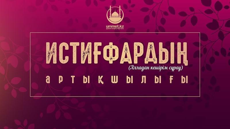 Истиғфардың Алладан кешірім сұрау артықшылығы Имам Берікбол Жанақов