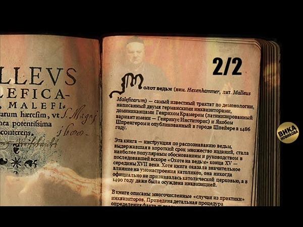 Генрих Крамер, Яков Шпренгер - Молот Ведьм. 2/2.