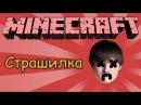 Страшилка в Майнкрафт D / Minecraft Хоррор