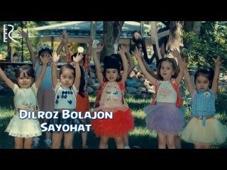 Dilroz Bolajon - Sayohat   Дилроз Болажон - Саёхат
