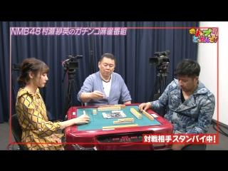 NMB48 Murase Sae no Mahjong Gachi Battle! #11 (2018.05.20)