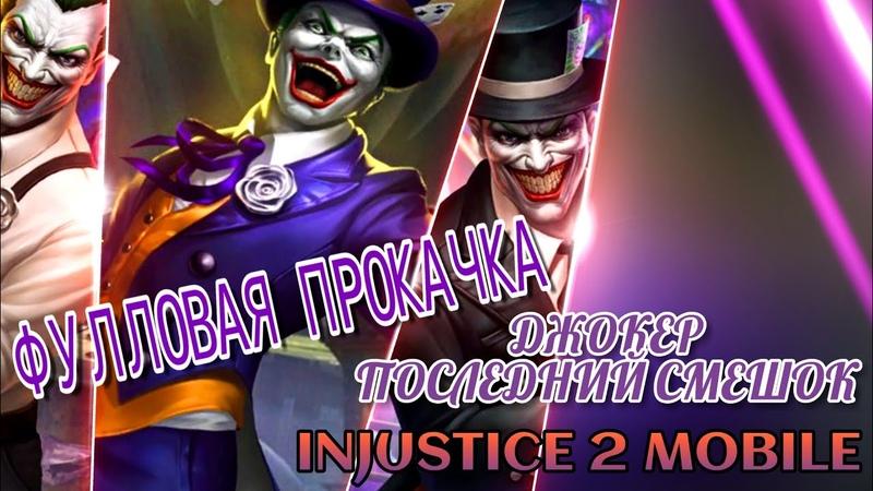 Injustice 2 - Джокер Последний Смешок Фулл Комплект Экипировки | Full Set Joker Last Laugh