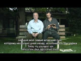 Что это? / Отец и сын / Короткометражный фильм (HD)