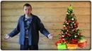 В НОВЫЙ ГОД – В НОВЫЙ ДОМ Поёт Деревенский блокнот Новогодняя веселая песня видео клип про деревню
