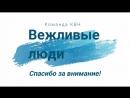 Команда КВН Вежливые люди