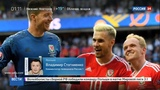 Новости на Россия 24 Футбол. На Евро-2016 сыграны первые матчи плей-офф