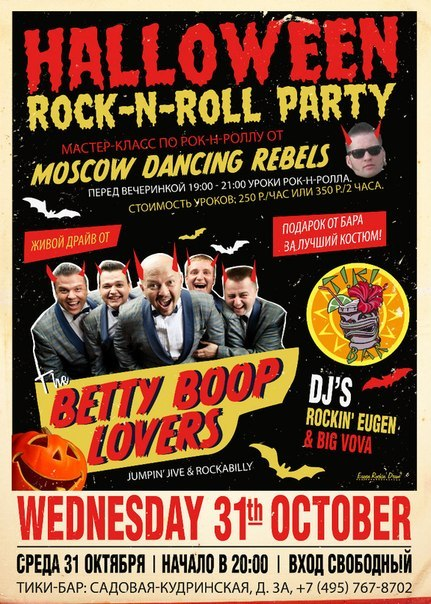 31.10 HALLOWEEN ROCK'N'ROLL PARTY!