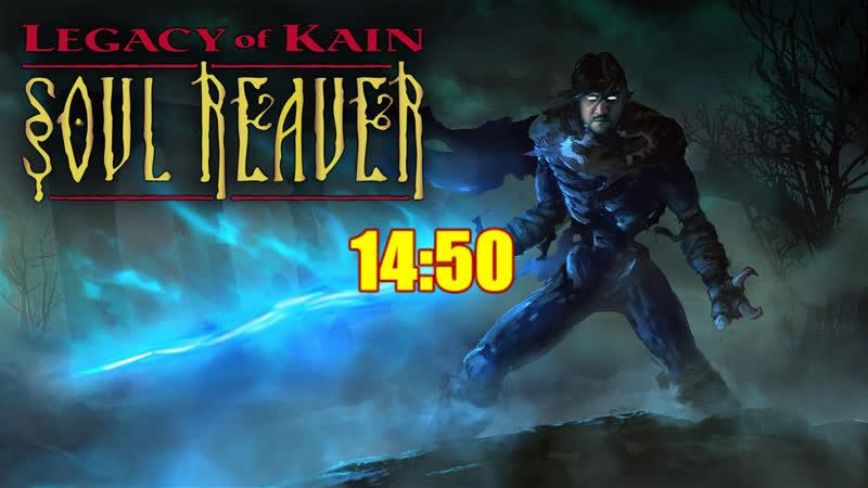 [18] Шон играет в Legacy of Kain: Soul Reaver, СТРИМ 2 (PS1, 1999)