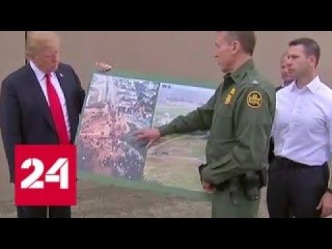Трамп обещает, что стена быстро окупится, но демократы не сдаются - Россия 24