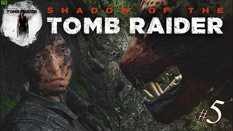 Shadow of the Tomb Raider || 5 || Как отбиться от двух Ягуаров