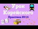 УЧИМ КОРЕЙСКИЙ ЯЗЫК | PRACTICE 14 | 교통 - Транспорт