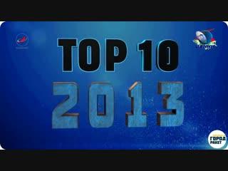 Топ - 10 лучших пусков ракет с космодрома «байконур» в 2013 году  🚀