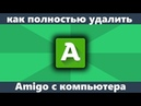 Как удалить Амиго с компьютера полностью - YouTube