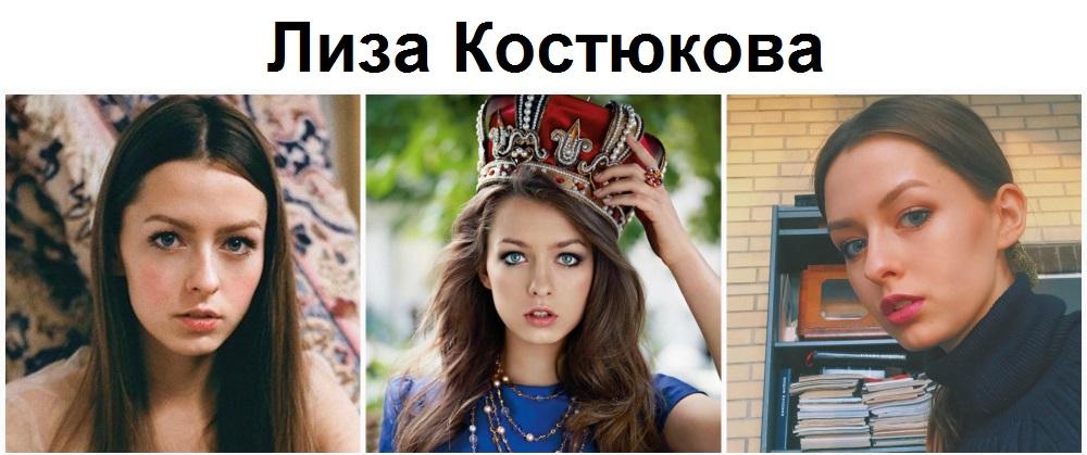 ЛИЗА КОСТЮКОВА победительница шоу Подиум на Пятнице фото, видео, инстаграм
