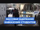 Кавказские студенты устроили свои порядки в общежитии столичного вуза