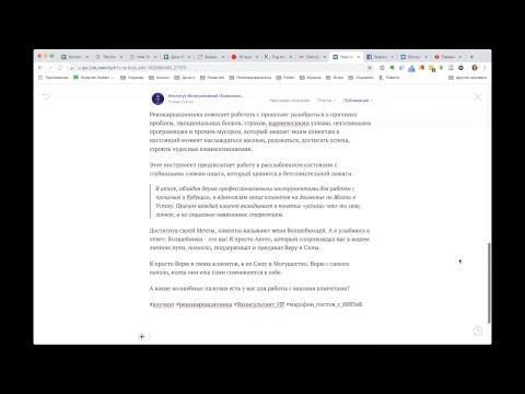 Как опубликовать пост в ВКонтакте