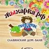 """Славянский Дом - Баня """"ЖЫХАРКА"""", Новосибирск"""