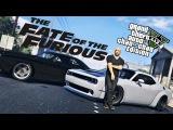 GTA 5 - Доминик Торетто работает на Сайфер! ( Форсаж 8  Вин Дизель )