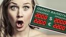 Коллекторша в шоке от бакса по 200 рублей
