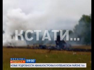 Нашим корреспондентам удалось получить эксклюзивные видео-материалы и выяснить интересные детали на месте крушения МиГ-31