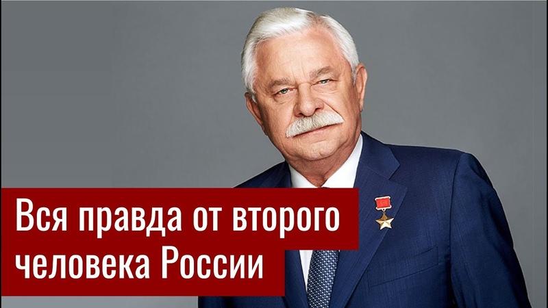 Шок. Всплыла вся правда от второго человека России. Фамилии действующих воров. А.Руцкой.