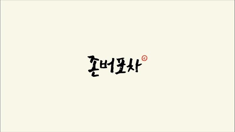[존버포차 1회] 킬러웨일, 표철민, 코남, 간새, 고나