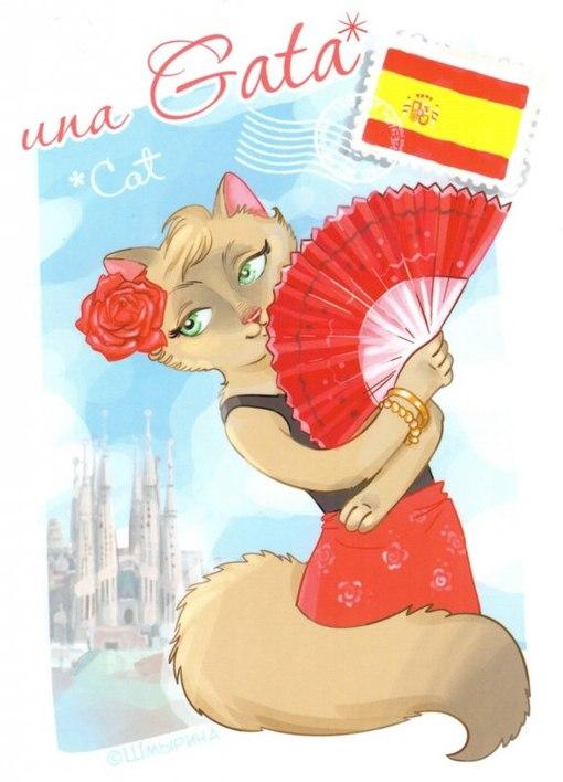 Испания на открытках, смешные картинки открытки