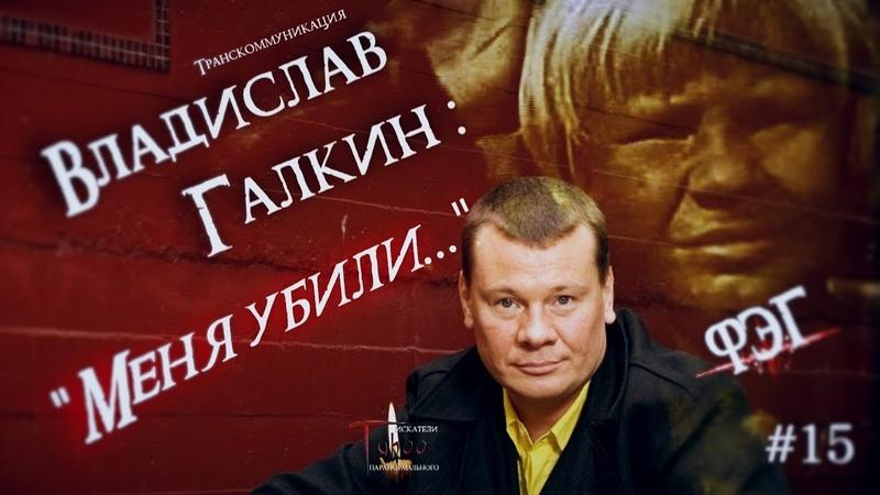 Владислав Галкин, его УБИЛИ † Галкин ответил через Spirit Box†ФЭГ†ЭГФ†КОНТАКТ С МИРОМ МЕРТВЫХ†TABOO