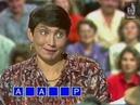 Поле чудес (1-й канал Останкино, 24.09.1993)