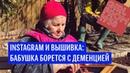 Бабушка борется с деменцией
