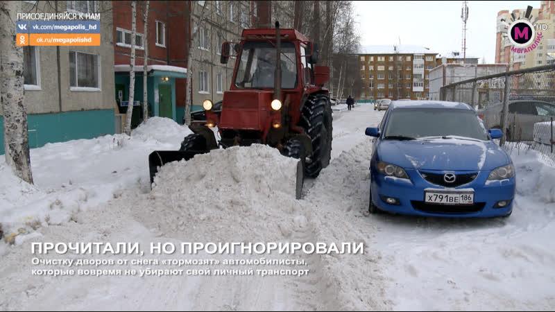 Мегаполис - Прочитали, но проигнорировали - Нижневартовск