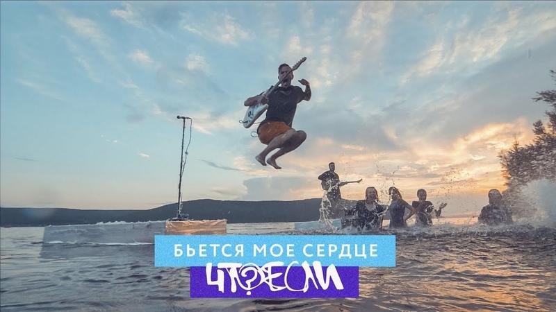 ЧтоЕсли Бьется мое сердце official music video