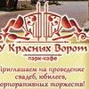 """КАФЕ-ПАРК  """"У КРАСНЫХ ВОРОТ"""""""