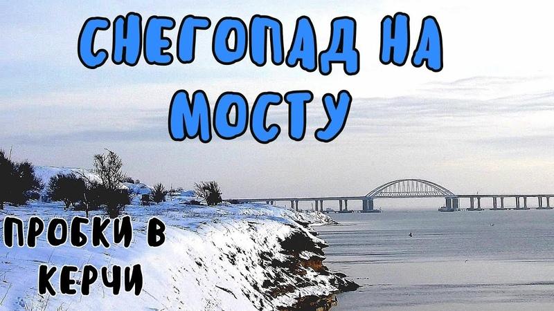 Крымский мост(09.01.2019) Мост и окрестности после СНЕГОПАДА Пробки на дорогах Свежачок!