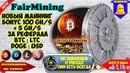 FairMining - НОВИНКА! МАЙНИНГ BTC | LTC | DOGE | USD | БОНУС 100 GH/S 5 GH/S