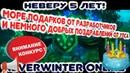 Неверу - 5 лет! Подарки от разработчиков, поздравления от Упса - Neverwinter Online