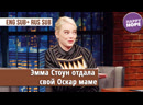 Эмма Стоун отдала свой Оскар маме