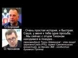 Главарь террористов Игорь Гиркин предлагал взрывать 9-этажки на окраинах Донецка
